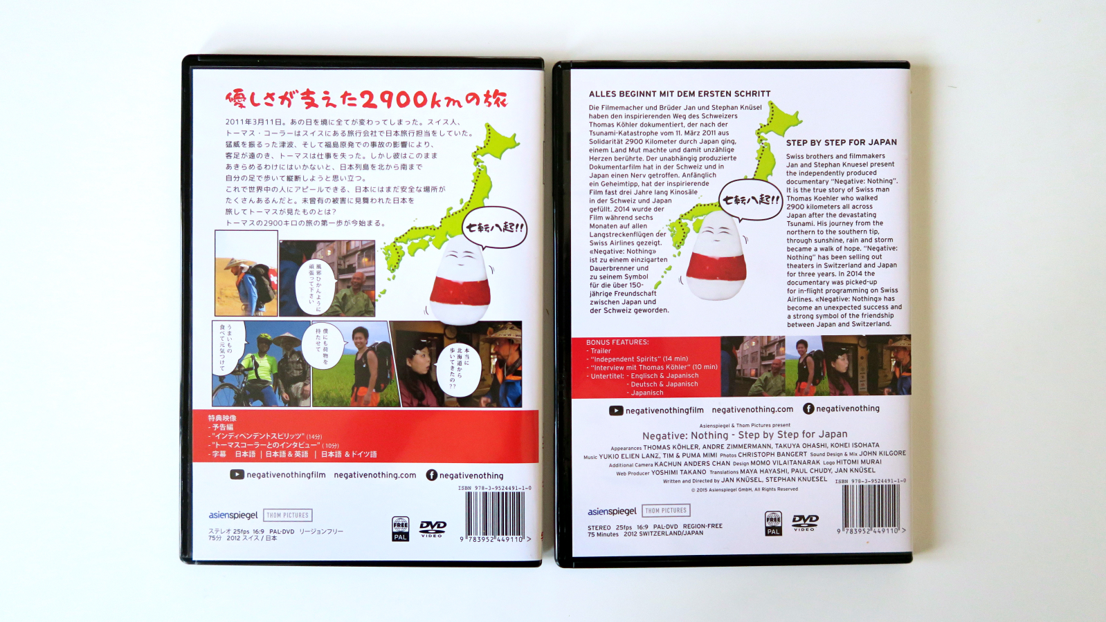 We ship the DVD with two covers (English/German and Japanese).